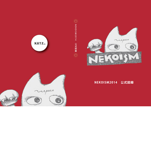 NEKOISM2014図録-1