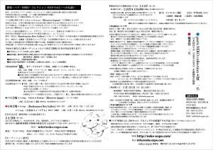 ネココレ2015パンフ最終版B